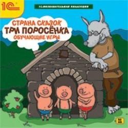 CD Страна сказок. Три поросенка. Обучающие игры