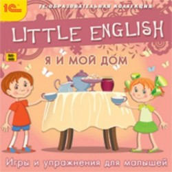CD Little English. Я и мой дом