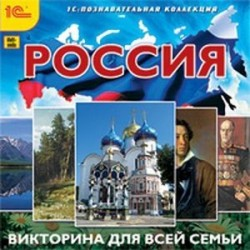 CDpc Россия. Викторина для всей семьи