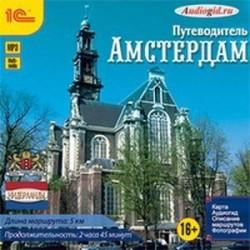 CDmp3 Путеводитель. Амстердам