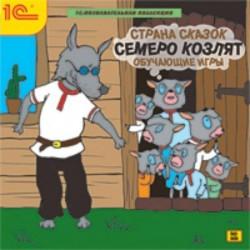 CD Страна сказок. Семеро козлят. Обучающие игры
