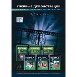 Учебные демонстрации по всему курсу физики основной школы с подробными комментариями. 7-9 классы. (DVD)