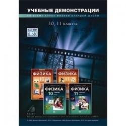 Учебные демонстрации по всему курсу физики старшей школы с подробными комментариями. 10-11 классы. (DVD)