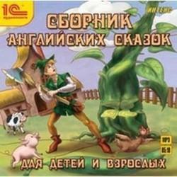 CDmp3 Сборник английских сказок для детей и взрослых