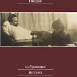 Фридрих Ницше: Письма Фридриха Ницше (CDmp3)Аудиокнига