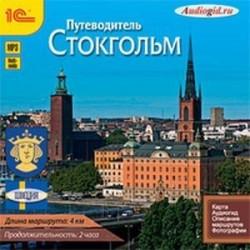 CDmp3 Путеводитель. Стокгольм