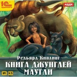 CDmp3 Книга джунглей. Маугли