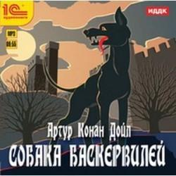 CDmp3 Собака Баскервилей