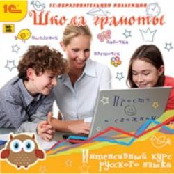 CDpc Школа грамоты.Интенсивный курс русского языка