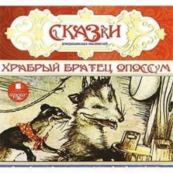 Храбрый братец опоссум (аудикнига MP3)