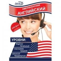 DVD (MP3). Американский английский