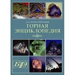 CDpc Горная энциклопедия