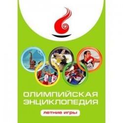 CDpc Олимпийская энциклопедия. Летние игры