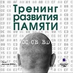 CDmp3 Тренинг развития памяти