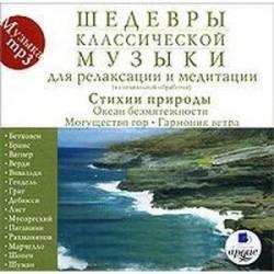CDmp3 Шедевры классической музыки. Стихии природы