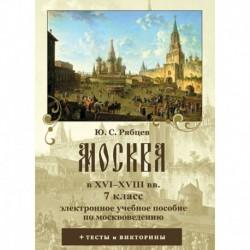 CD Москвоведение 7кл. Москва в XVI–XVIIIвв.Пособие