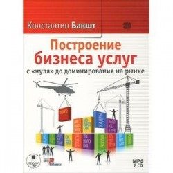 Построение бизнеса услуг с «нуля» до доминирования на рынке (2CDmp3)