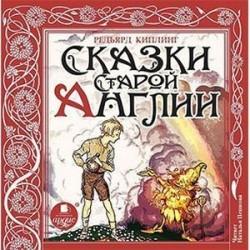 CD-ROM (MP3). Сказки Старой Англии