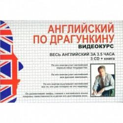Английский по Драгункину. Видеокурс + книга (3 CD-ROM).