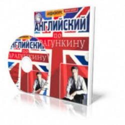 CDmp3 Английский по Драгункину + книга