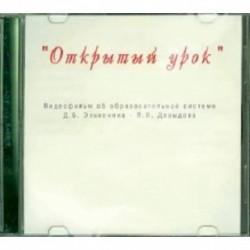 CD 'Открытый урок'