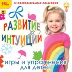 CD Развитие интуиции у детей. Игры и упражнения