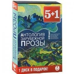 CD-ROM (MP3). Антология зарубежной прозы