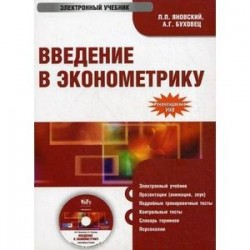 CD-ROM. Введение в эконометрику. Электронный учебник. Гриф УМО