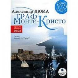 DVD (MP3). Граф Монте-Кристо