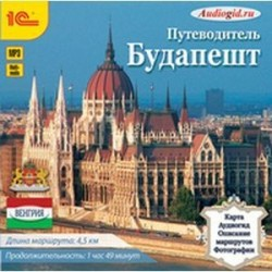 CDmp3 Путеводитель. Будапешт
