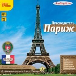 CDmp3 Путеводитель. Париж