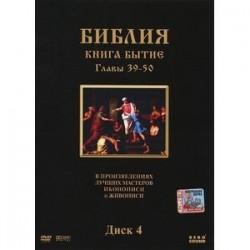 DVD. Библия: Книга Бытие. Главы 39-50. В произведениях лучших мастеров иконописи и живописи