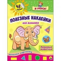 Полезные наклейки для малышей. Любимые животные