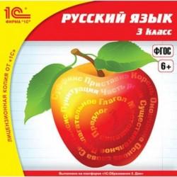 CD-ROM. 1C:Школа. Русский язык. 3 класс
