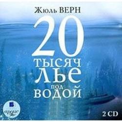 2CDmp3 Двадцать тысяч лье под водой