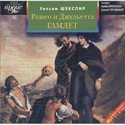 CDmp3 Ромео и Джульетта. Гамлет