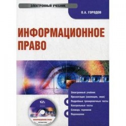 CD-ROM. Информационное право. Электронный учебник
