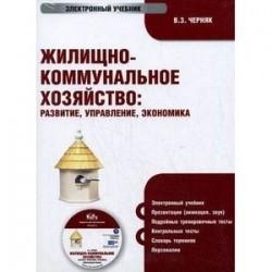 Жилищно-коммунальное хозяйство: развитие, управление, экономика (CDpc)
