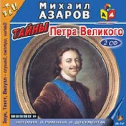 2CD Тайны Петра Великого