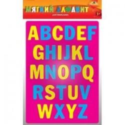 Мозаика 'Мягкий алфавит. Английский'