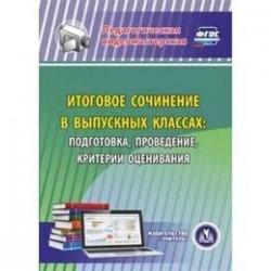 CD-ROM. Итоговое сочинение в выпускных классах: подготовка, проведение, критерии оценивания