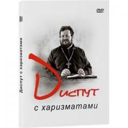 DVD Диспут с харизматами