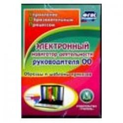 CD Электронный навигатор деятельности руководителя