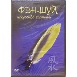 DVD Фэн-Шуй. Искусство гармонии