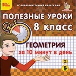 Геометрия за 10 минут в день. 8 класс (CDpc)