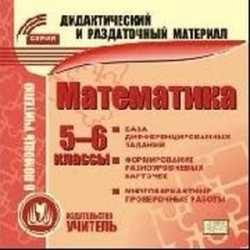 Математика. 5-6 класс. Карточки (CD)