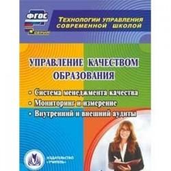 Управление качеством образования. Система менеджмента качества. Мониторинг и измерение. ФГОС (CD)