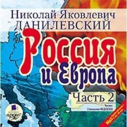 Россия и Европа часть 2 CDmp3