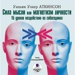 Сила мысли или магнетизм личности: 15 уроков CDmp3