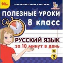 Русский язык за 10 минут в день. 8 класс (CDpc)